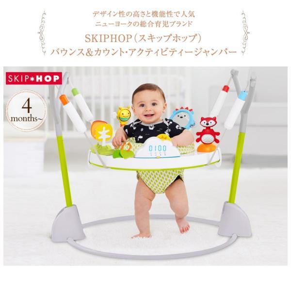 ジャンパルー 赤ちゃん 遊具 歩行器 バウンサー SKIP HOP スキップホップ バウンス&カウント・アクティビティージャンパー FTSH304350|ilovebaby|02