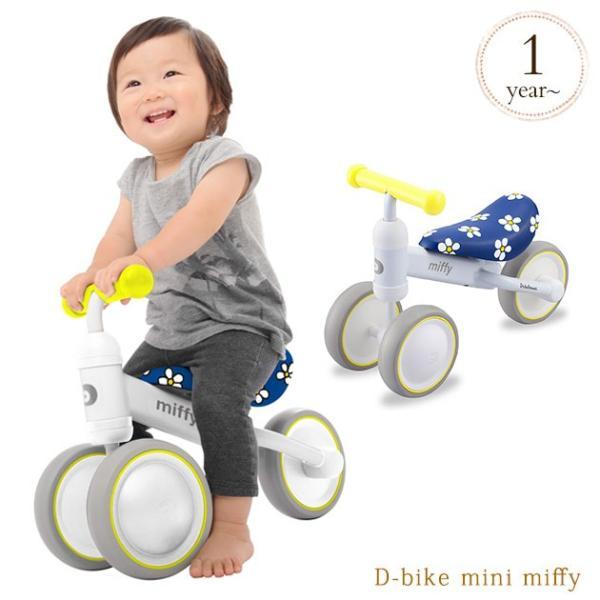 三輪車 3輪車 ミニバイク キックスクーター ペダルなし D-bike mini miffy 4956503 ilovebaby