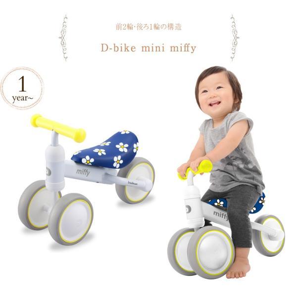 三輪車 3輪車 ミニバイク キックスクーター ペダルなし D-bike mini miffy 4956503 ilovebaby 02