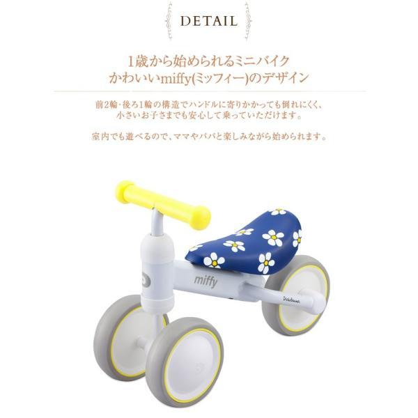 三輪車 3輪車 ミニバイク キックスクーター ペダルなし D-bike mini miffy 4956503 ilovebaby 03