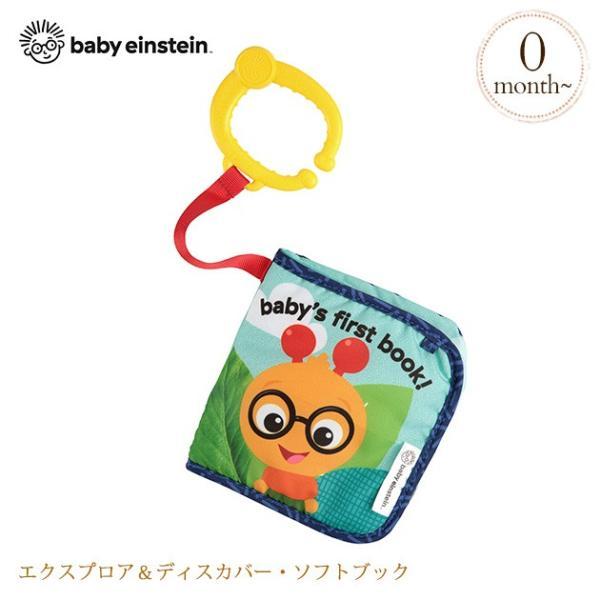 布絵本 仕掛け ベビー 0歳 知育 baby einstein ベビーアインシュタイン エクスプロア&ディスカバー・ソフトブック 90676