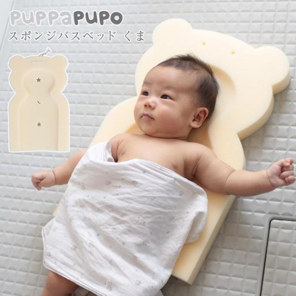 ベビーバス 沐浴 風呂 おふろ バスマット puppapupo プッパプーポ スポンジバスベッド くま