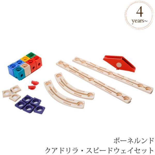 木のおもちゃ 知育玩具 スロープおもちゃ ビー玉転がし ボーネルンド クアドリラ スピードウェイセット  QDE6010AB05J