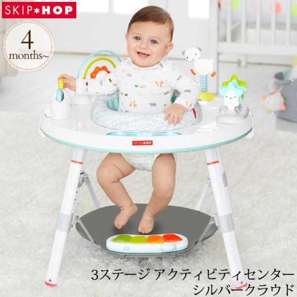 ジャンパルー 赤ちゃん 遊具 歩行器 バウンサー SKIP HOP スキップホップ 3ステージ アクティビティセンター シルバークラウド FTSH303326