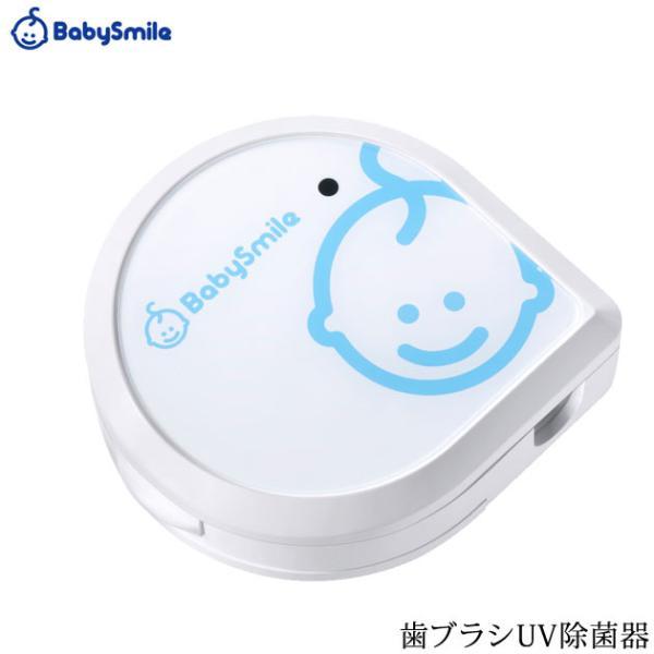 歯ブラシ 除菌 ケース UV BabySmile ベビースマイル 歯ブラシUV除菌器 S-222