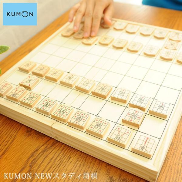 将棋 セット くもん 知育 KUMON くもん NEWスタディ将棋 WS-32
