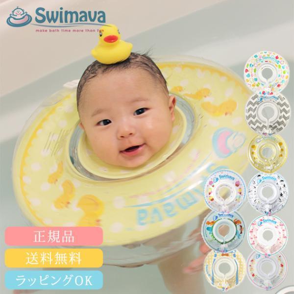 スイマーバうきわ首リング浮き輪お風呂ベビー赤ちゃん正規品