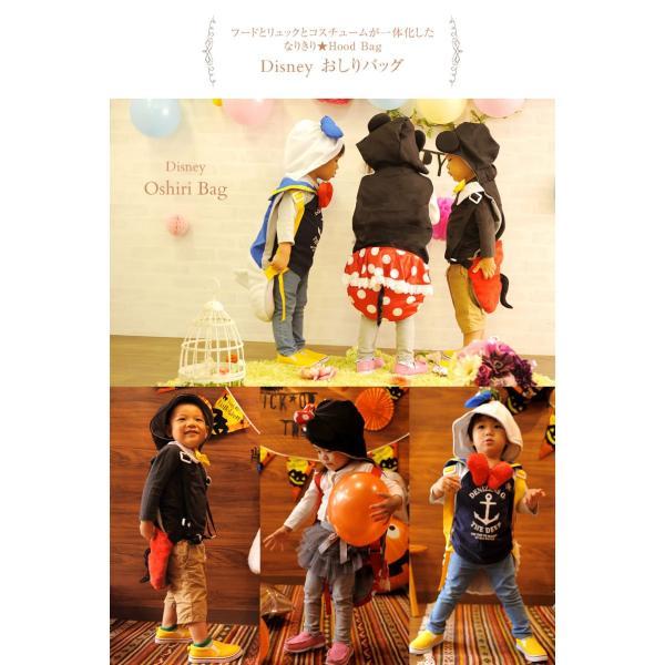 ミッキー ミニー ドナルド デイジー サリー 【在庫限り】 ディズニー おしりバッグ 【disney_y】|ilovebaby|02