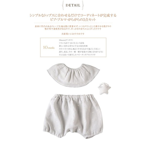 58784a55df638 ... 日本製 ベビー 男の子 出産祝い フィセル 10mois ディモワ ベビークレープ ビブ ブルマホワイト| ...