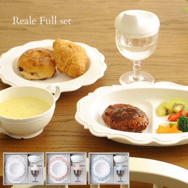 食器 ベビー こども おしゃれ スープ皿 Reale レアーレ フルセット(スープカップ、グラス&キャップ、三食プレート、プレート&ボール) Fギフト|ilovebaby