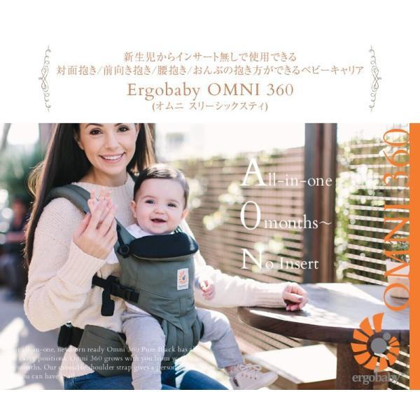 抱っこ紐  5大特典付 最新モデル 2年保証 Ergobaby(エルゴベビー) OMNI 360 オムニ360 ベビーキャリア|ilovebaby|02
