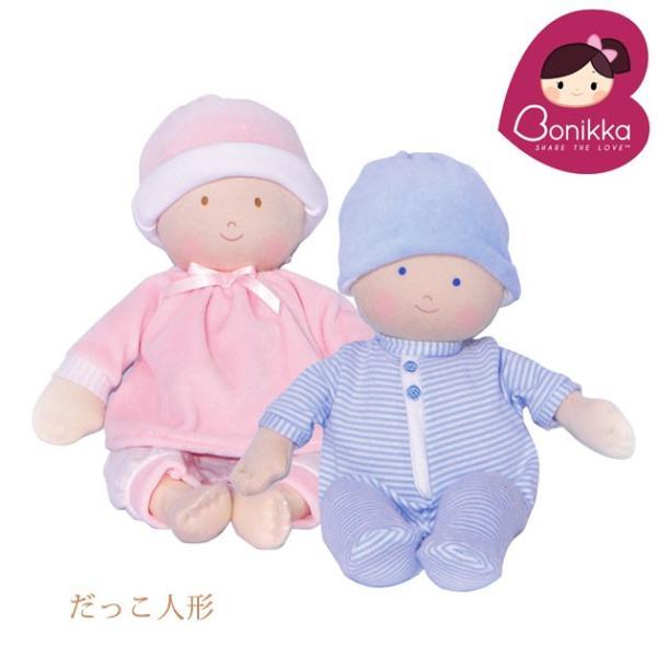 人形 お人形 抱き人形 ごっこ遊び お世話遊び Bonikka ボニカ だっこ人形