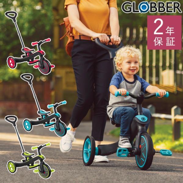 三輪車 スクーター 乗用玩具 プレゼント キックボード GLOBBER グロッバー エクスプローラー トライク 3in1/レッド