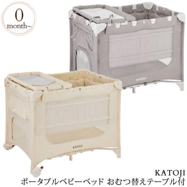 ベビーベッド 折りたたみ サークル キャスター付き 持ち運び KATOJI カトージ ポータブルベビーベッド おむつ替えテーブル付