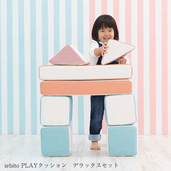 積み木 つみき クッション ブロック iebito(イエビト) PLAYクッション デラックスセット