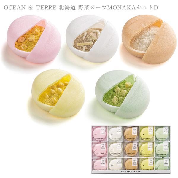 野菜スープ 最中 もなか プチ ギフト かわいい 贈り物 おしゃれ 内祝い OCEAN & TERRE 北海道 野菜スープMONAKAセットD