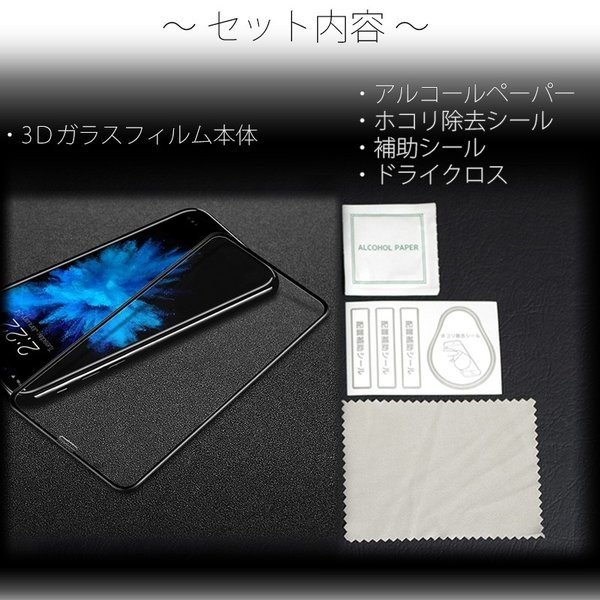 iPhone XR ガラスフィルム Xs MAX 3D 全面 iPhoneX 保護フィルム 強化 ガラス 9H アイフォン X テン ホワイト ブラック フィルム|ilover|14