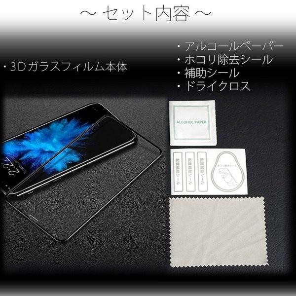 ガラスフィルム iPhone11 Pro XR X Xs MAX 全面 3D 強化 ガラス 9H 保護フィルム アイフォン フィルム|ilover|14