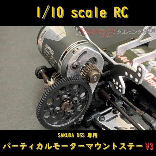 SAKURA D5専用 バーティカルモーターマウントステーVer.3