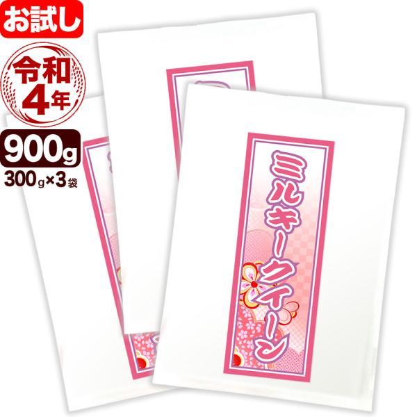 【新米】お米 お試し 新潟産ミルキークイーン 令和元年産 300g×3袋 送料無料 (メール便/代引き不可) 令和|imagi