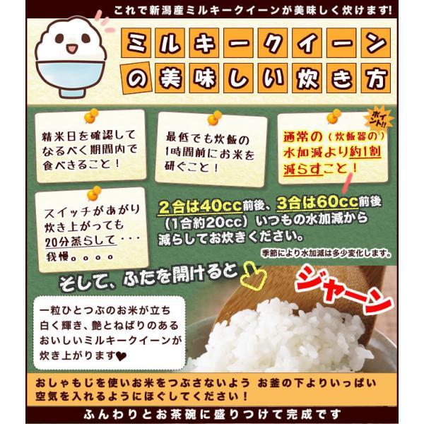 お米 5kg ミルキークイーン 29年産 新潟産  送料無料 (沖縄を除く)|imagi|05
