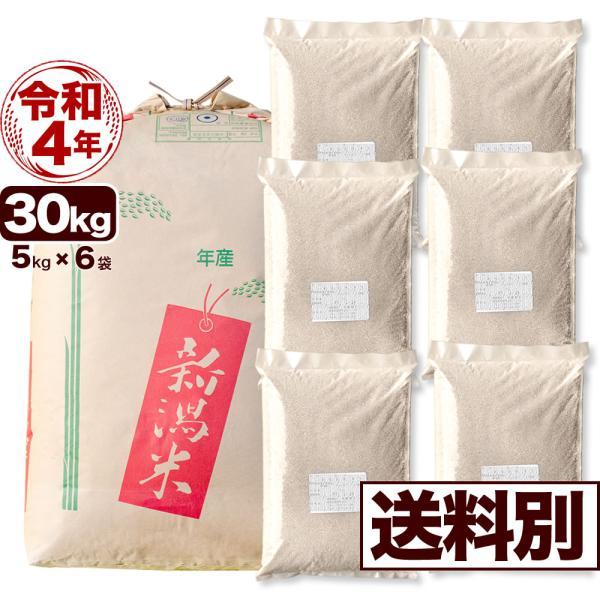 玄米 30kg キヌヒカリ 令和2年産 新潟産 小分け6袋 送料別