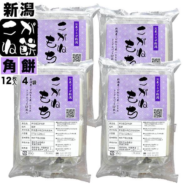 角餅 12枚入(570g)×4袋セット シングルパック 新潟産こがねもち 送料無料 (北海道、九州、沖縄除く)