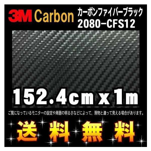 3M 1080シリーズ ラップフィルム 1080-CFS12 カーボンファイバーブラック 152.4cm x 1m レビュー記入で送料無料 imagine-style