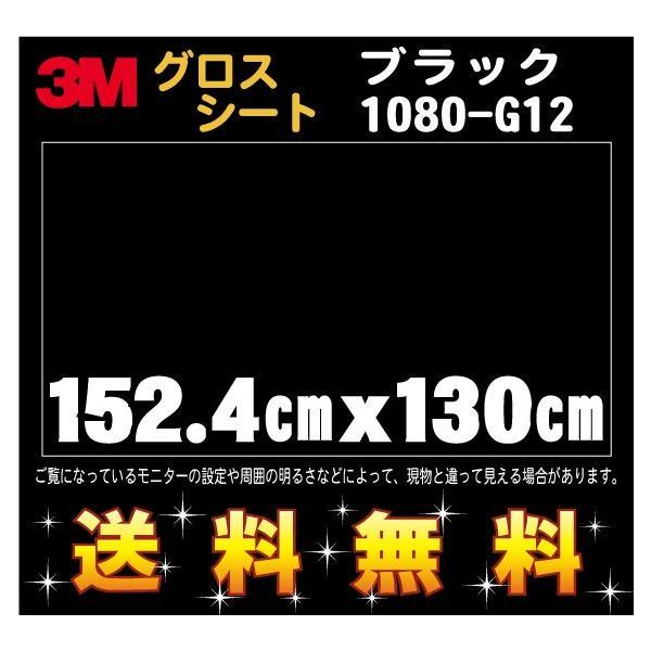 3M 1080シリーズ ラップフィルム 1080-G12 ブラック 152.4cm x 130cm レビュー記入で送料無料!|imagine-style