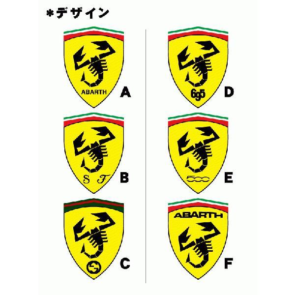フィアット アバルト FIAT ABARTH ステッカー  スクーデリアフェラーリ風 ロゴ サソリ 縦10cm|imagine-style