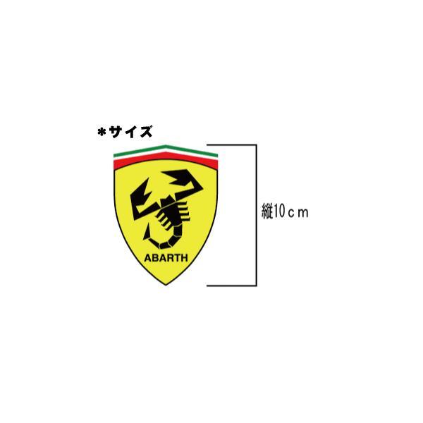 フィアット アバルト FIAT ABARTH ステッカー  スクーデリアフェラーリ風 ロゴ サソリ 縦10cm|imagine-style|02