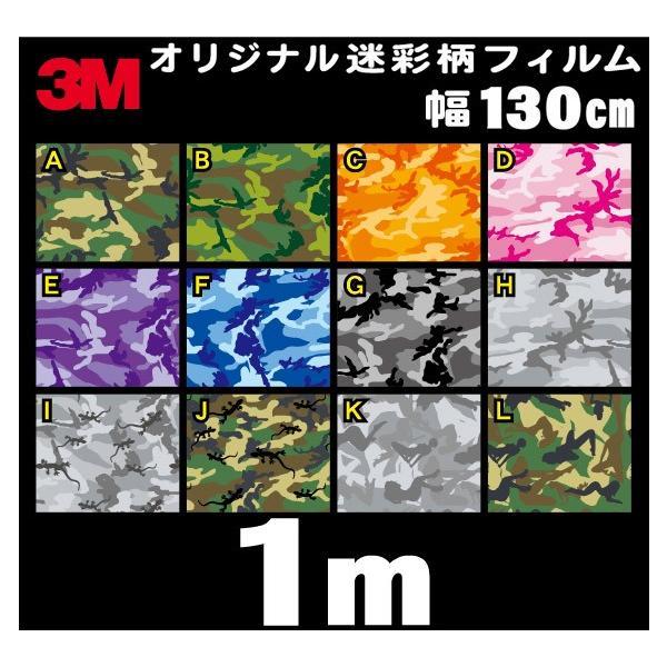 3M オリジナル 迷彩柄 ラップフィルム シール マット 130cm×1m 切り売り商品|imagine-style