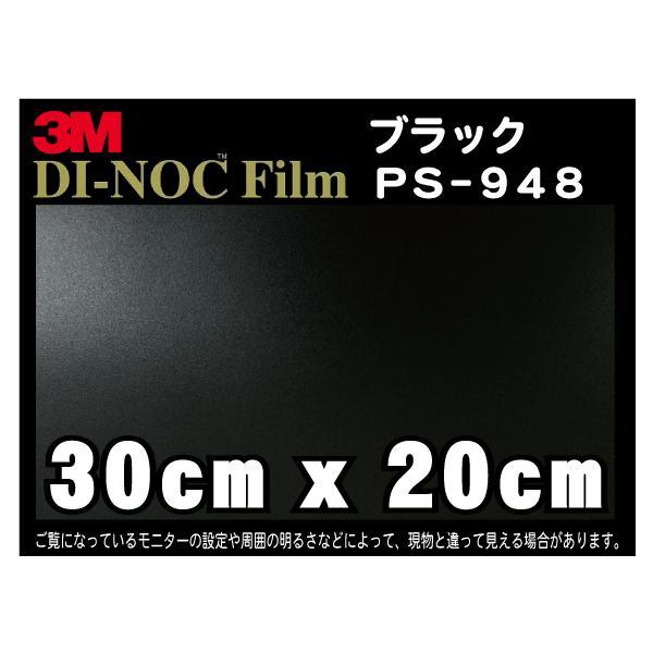 数量限定3M ダイノック ブラックフィルム  PS-948 30cm×20cm|imagine-style