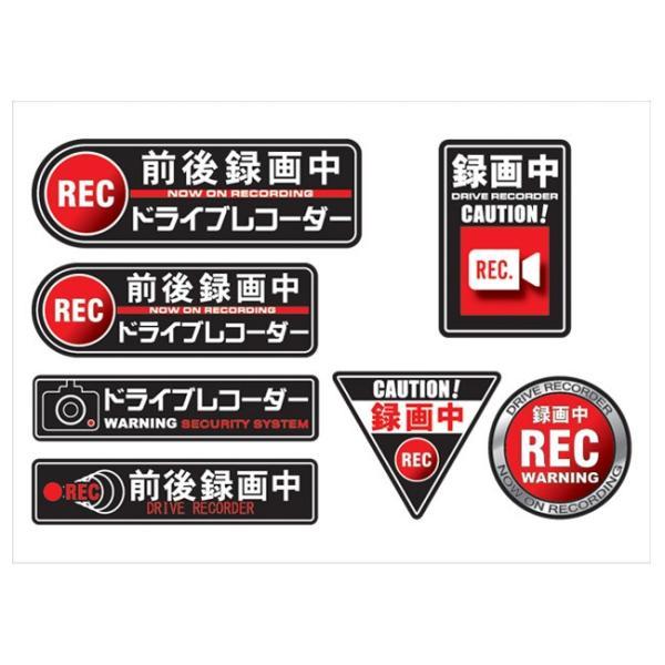 ドライブレコーダー ステッカー DRIVE RECORDER 登載車 前後 24H 録画中 7個セット(A4サイズ×1枚) デザイン03|imagine-style