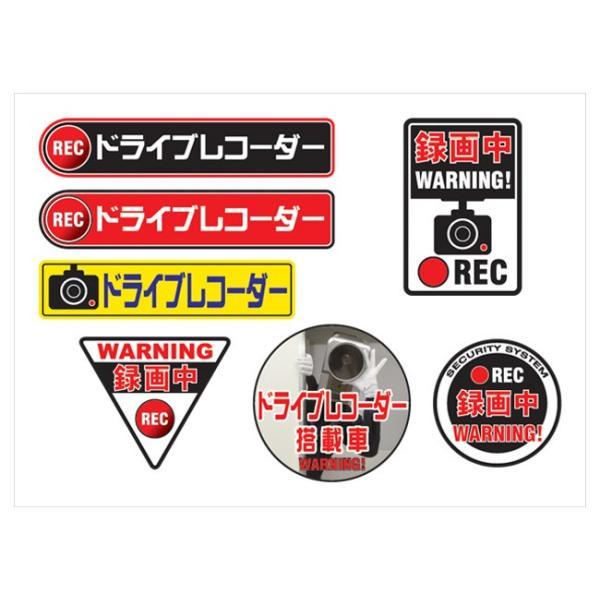 ドライブレコーダー ステッカー DRIVE RECORDER 登載車 前後 24H 録画中 7個セット(A4サイズ×1枚) デザイン05|imagine-style