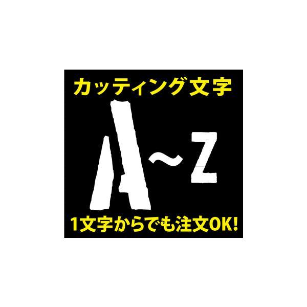 1文字から買えるステンシル アルファベット  カッティング文字 ステッカー|imagine-style