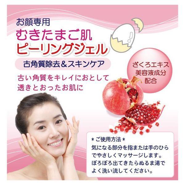 【むきたまご肌】ピーリングジェル|imai-cosmetics|02