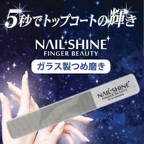 【ガラス製つめ磨き】ネイルシャイン【ケース付】|imai-cosmetics