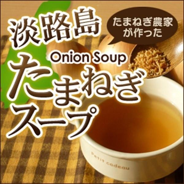 玉ねぎスープ オニオンスープ 約50食分 (300g 粉末タイプ) 淡路島産100% 玉葱 タマネギ 乾燥スープ 送料無料#淡路島たまねぎスープ300g#