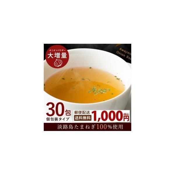 今井ファーム淡路島たまねぎスープ30本入り個包装オニオンスープ#たまねぎスープ30本入り#