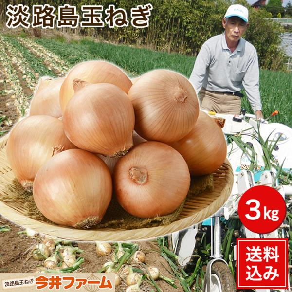 #淡路島たまねぎ3キロ#