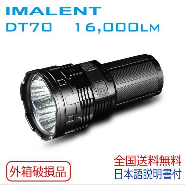 【箱破損アウトレット】IMALENT DT70 - 最大16,000lmなXHP70 LED採用LEDライト