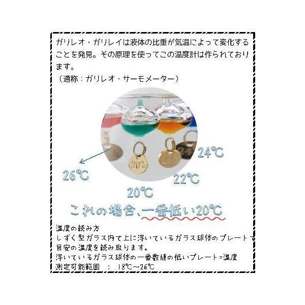 ガリレオ温度計 ガラスフロート温度計 しずく L|imanando|05
