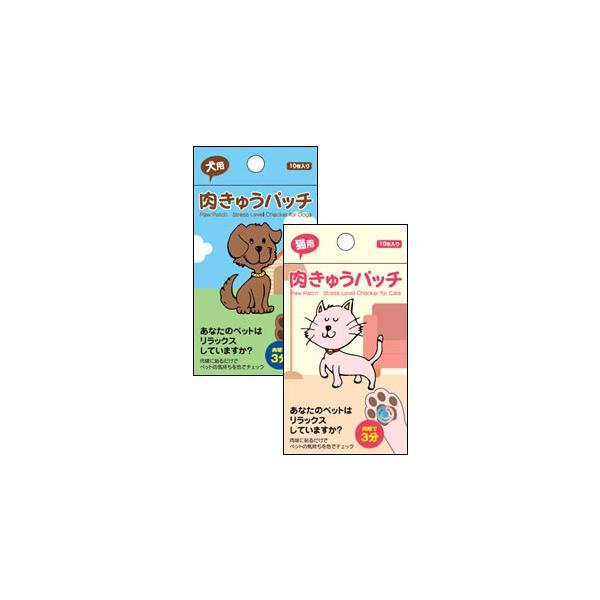 ストレスチェッカー:肉きゅうパッチ(犬用・猫用)〜〒郵送可¥320|imanando