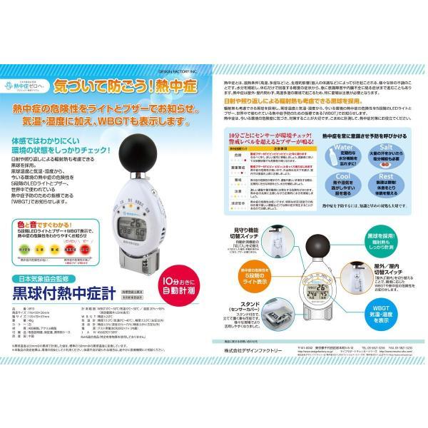 WBGT計 携帯型 黒球付熱中症計 温度計 6913 即納 JIS 〒郵送可¥320|imanando|04