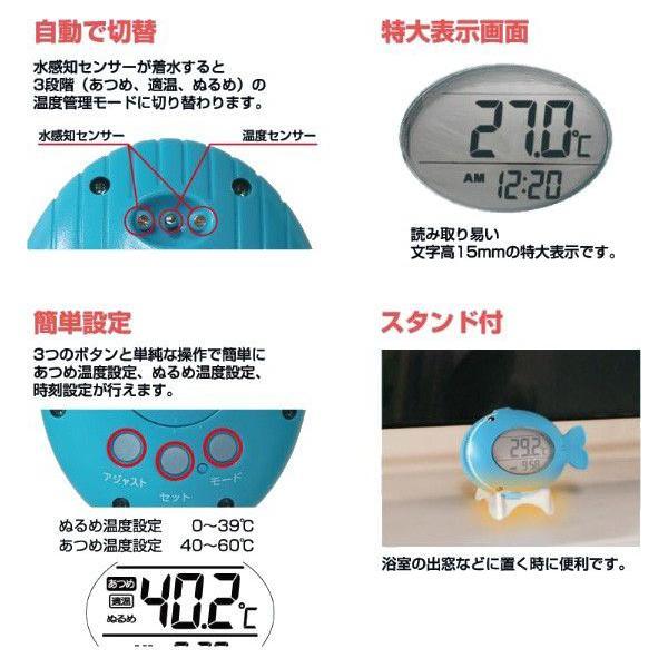 湯温計:お風呂用デジタル温度計72983〜〒郵送可¥320|imanando|02
