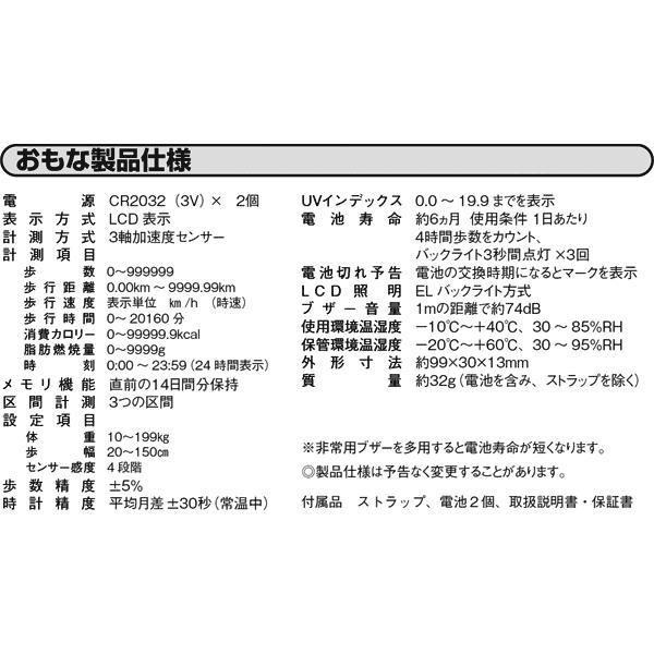 歩数計:UVチェッカー&非常用ブザーつき歩数計「リズムウォーカー」〜〒郵送可¥320|imanando|04
