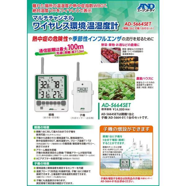 ワイヤレス温湿度計 A&D 無線温湿度計 親/子機セット AD-5664SET 熱中症 アラーム|imanando|06