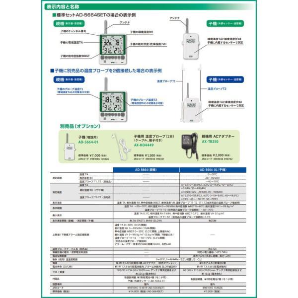 ワイヤレス温湿度計 A&D 無線温湿度計 親/子機セット AD-5664SET 熱中症 アラーム|imanando|07
