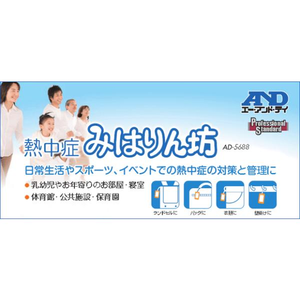 WBGT計:A&D携帯型熱中症指数モニターAD-5688〜〒郵送可¥320 imanando 02